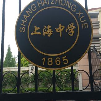 SHANG school.jpg