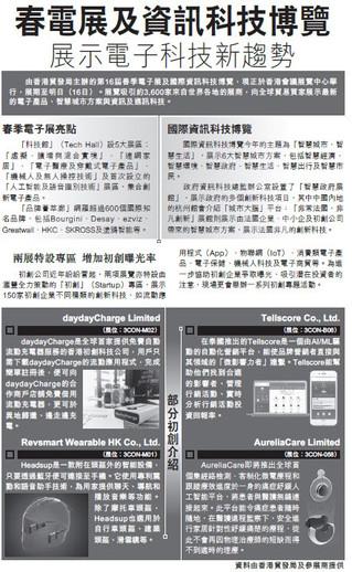 春電展及資訊科技博覽展示電子科技新趨勢