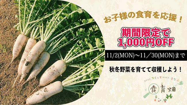 トップページ_掲載_食育畑.png
