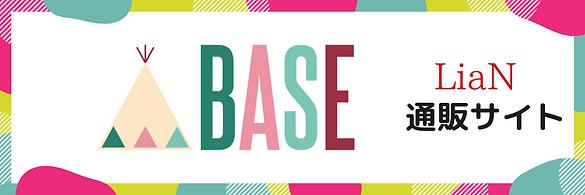 baseバナー.png