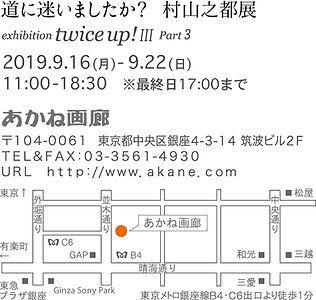 2019あかねDM入稿データB.jpg
