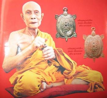Pha Ya Tow (Turtle Amulet)