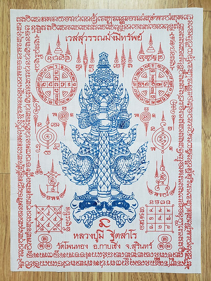 Thao Wessuwan Pha Yant