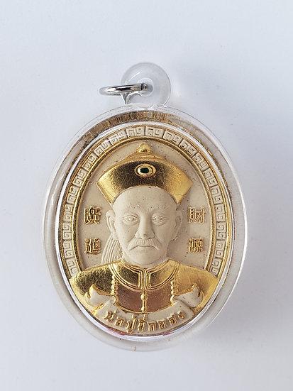 Yee Ko Hong Gambling Amulet