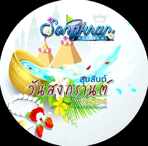 sonkran02_edited.png