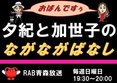ラジオポップ(夕紀と加世子).jpg