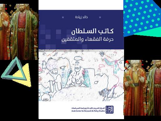خالد زيادة وكاتب السلطان ...حرفة الفقهاء والمثقفين