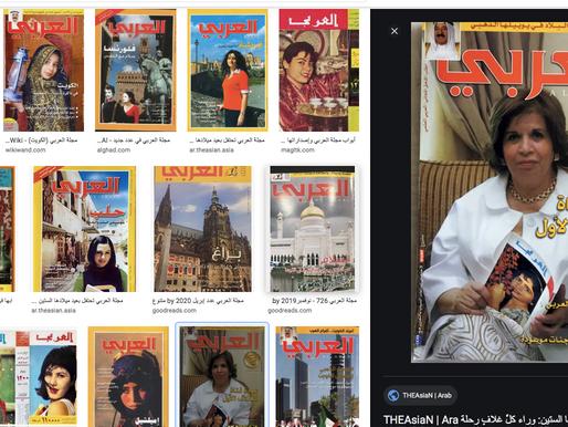مجلة العربي الكويتية .... تاريخ معرفي عريق