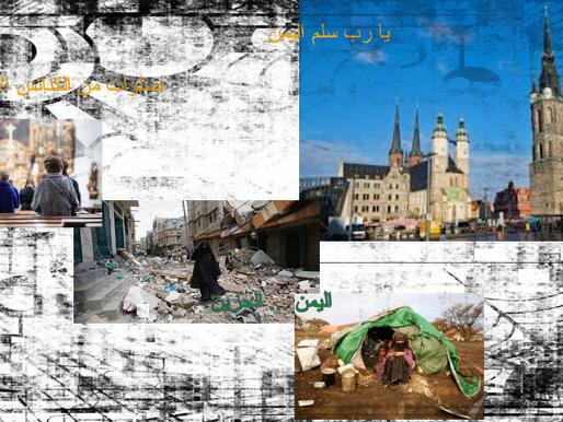 كنائس ألمانيا تصلي للسلام وتناشد الساسة لا سلاح لدول تحالف حرب اليمن