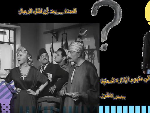 """المرأة المصرية ك""""عُمْدَة"""": فما هو رهان التحديات الثقافية و السياسية"""