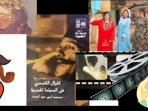الموال القصصي مصدر إلهام السينما المصرية