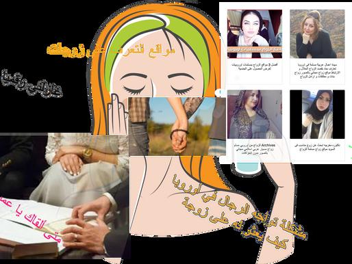 الزواج من اوروبية مسلمة من خلال مواقع رقمية