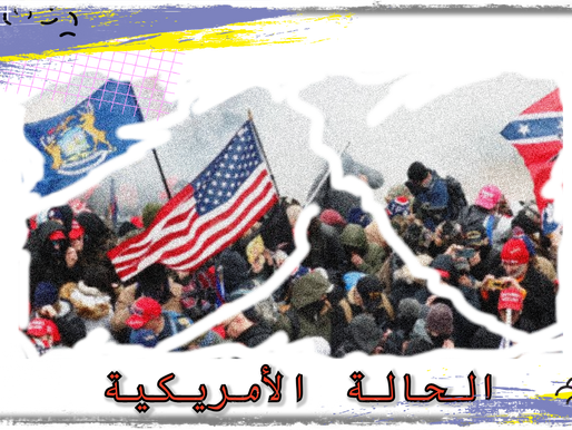 أمريكا تتغير ... هل سنشاهد ثورة أم تفكك أم شلخ مجتمعي عميق