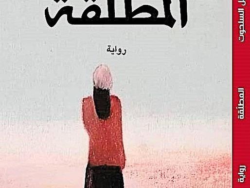 """""""المطلقة"""" عندما يحولها الفلسطيني جميل السلحوت إلى رواية لنقد التراث العربي"""