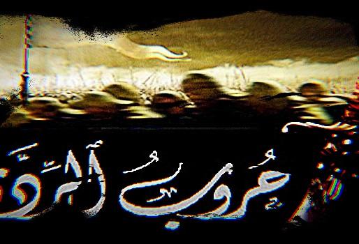 أبوبكر الصديق وحروب: الردة أم إستباب سيادة الدولة؟
