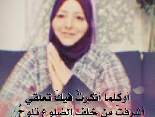 الشاعرة السورية صافي أحمد تنشد في ألمانيا من أجل اللغة العربية