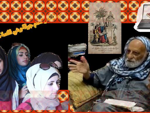 حوار فلسفة الدّولة والمجتمع المدني مع المفكر العماني صادق جواد