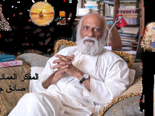 حوار مفتوح مع المفكر العماني صادق جواد حول قضايا فكريّة وفلسفيّة
