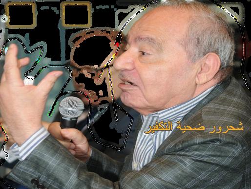 محمد شحرور هل هو كافر؟ عام على الرحيل