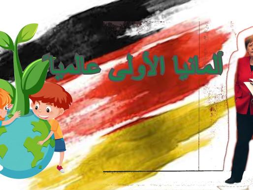استطلاع: ألمانيا الأولى عالمياً كأفضل دولة قيادية