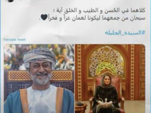السيدة الجليلةعهد بنت عبد الله بن حمد البوسعيدية