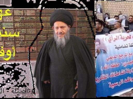 حصار السيد كمال الحيدري حصار للمسلم الذي ينفتح على الحركة الكونية