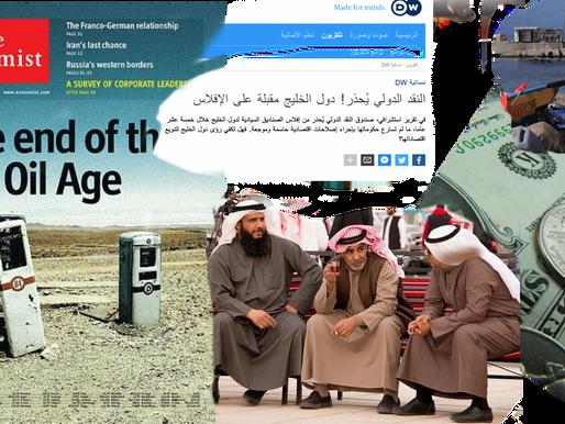 النقد الدولي، الخليج والإفلاس خدعة أم حقيقة؟