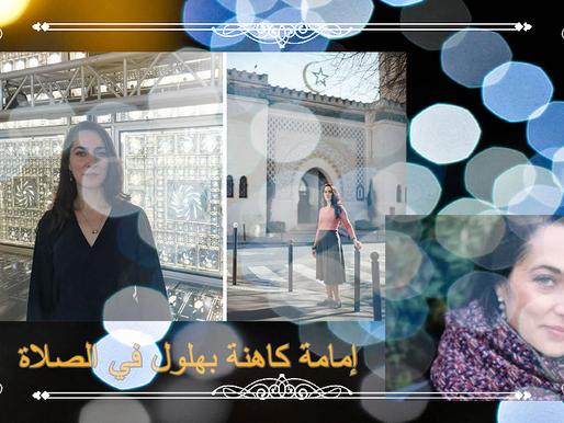 """إمامة الفرنسية """"كاهنة بهلول"""" للصلاة في مسجد بني على أركان ثقافة العصر الجديد"""