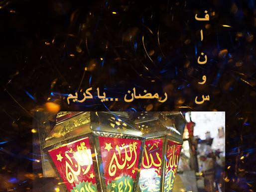 فانوس رمضان.. من الترحيب بالمعز لدين الله الفاطمى إلى «البيزنس الصينى»