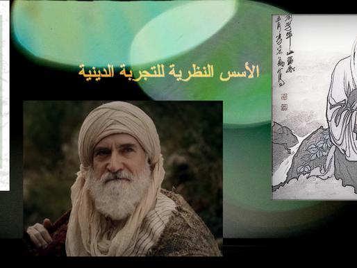 ابن عربي ولاوتسو وحدة الاختبار الروحي