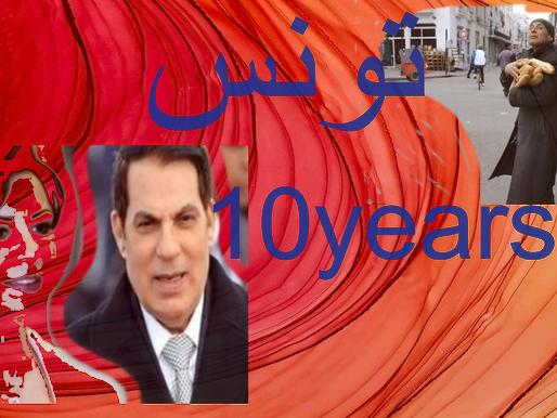 بن علي هرب تلك الجملة التي هزت الكيان العربي من المحيط الى الخليج