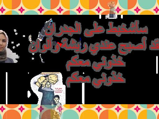 اليمنيّة هيفاء سبيع سأرسم على الجدران سأقاومكم أيه الأوغاد....