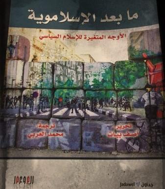 ما بعد الإسلاموية ... تقديم ودراسة تحليلية لكتاب أكثر من مجرد كتاب