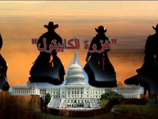 ليلة السكاكين الطويلة على الديمقراطية الأمريكية
