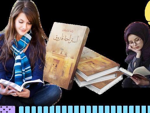 استراحة فاروق.. رواية تحمل الكثير من الأسرار