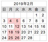 Re:nk 2月の定休日