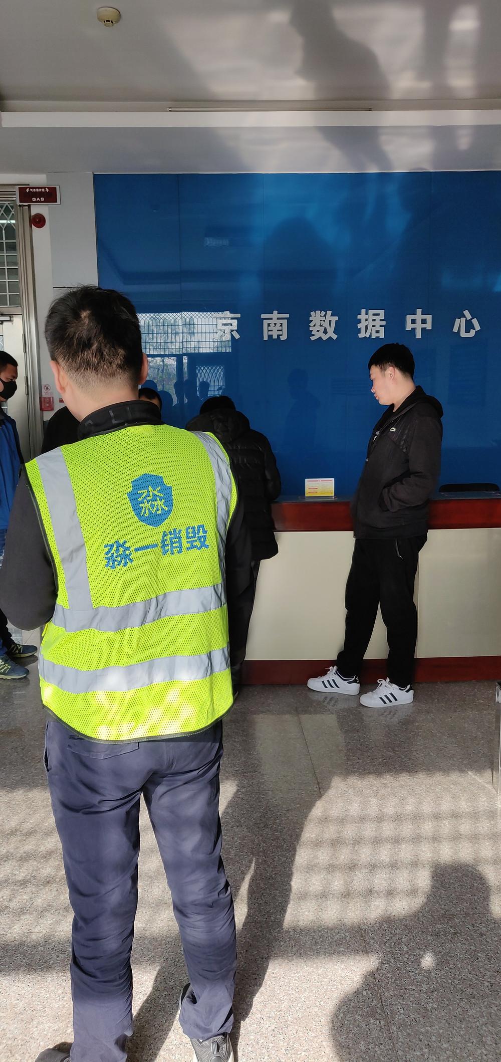 北京,机房数据销毁,文件销毁,物料销毁