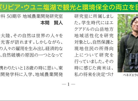 東京農業大学拓友会報に掲載されました!