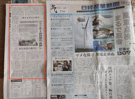 ウユニプロジェクト日経産業新聞に掲載!