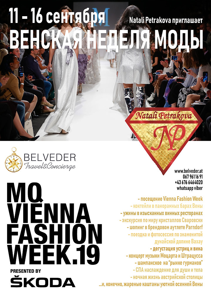 poster vienna fashion week.jpg