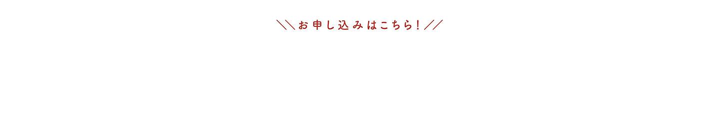 お申し込み4.jpg