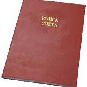 Книга товарных чеков 100 листов