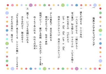 茨木シニアカレッジソング