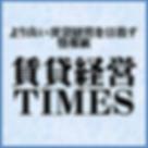 賃貸経営TIMES四角.png