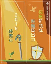 2019 Banner-03.jpg