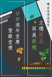 Church 獻堂 Banner-03.jpg