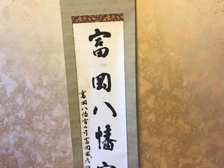 「富岡八幡宮掛軸」修復