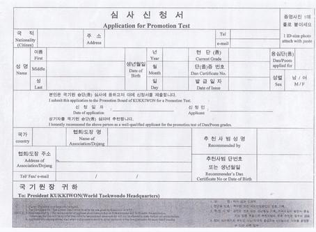 Αίτηση εξετάσεων στην Παγκόσμια Ομοσπονδία.