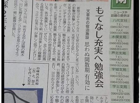 熊本日日新聞にオンライン研修が掲載!