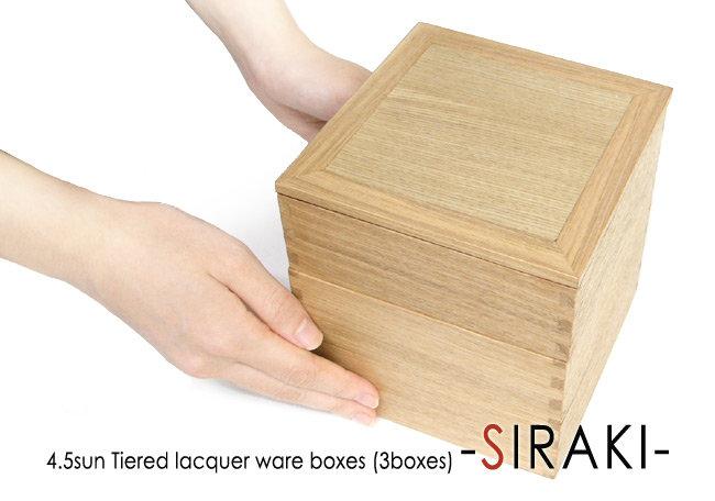 【仕切り2種付】4.5寸白木三段重箱